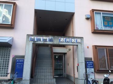 酒井医院の画像3