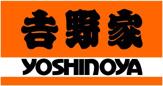 吉野屋 3号線松香台店
