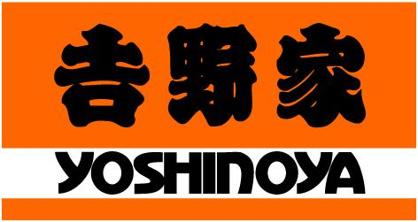 吉野屋 3号線松香台店の画像1