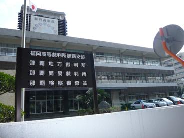 那覇地方裁判所の画像1