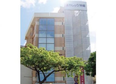 ITカレッジ沖縄の画像1
