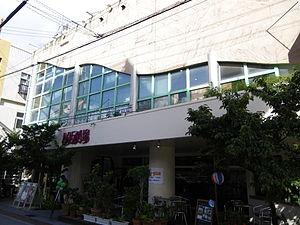 桜坂劇場の画像1