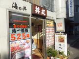 丼丸 清澄白河店