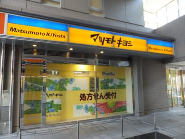 マツモトキヨシ・ドラックストア清澄白河3丁目店の画像1