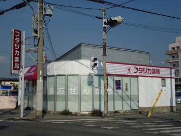 フタツカ薬局 二見店の画像1