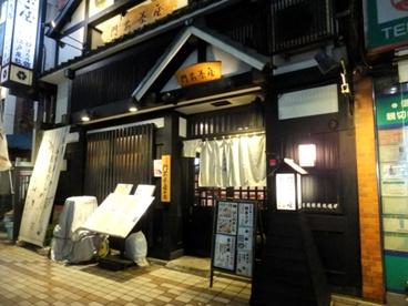 門前茶屋の画像1