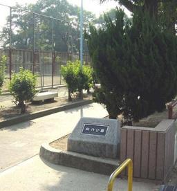 鞍作公園の画像1
