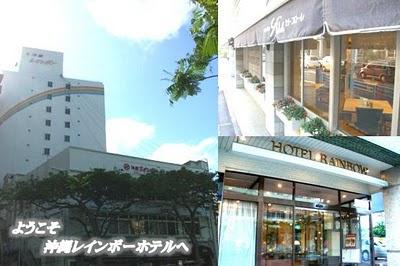 沖縄レインボーホテルの画像1