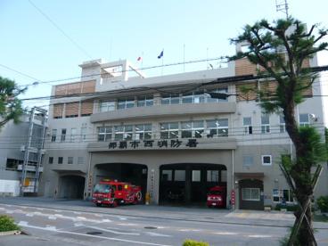 西消防署の画像1