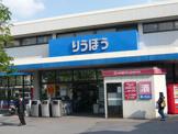 りうぼう泉崎店