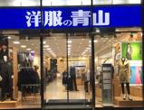 洋服の青山 多摩川大橋店
