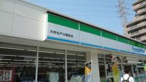 ファミリーマート 天野谷戸公園前店