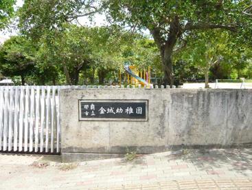 金城幼稚園の画像1