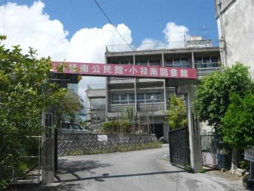小禄南図書館の画像1