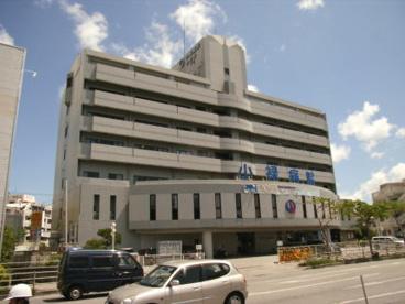 小禄病院の画像1