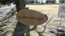 白山神社まちの広場