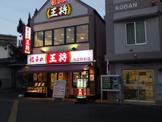 餃子の王将 大口駅前店