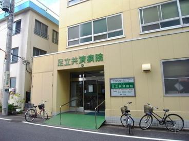 足立共済病院の画像1