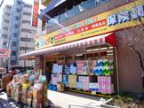 ぱぱす薬局梅島駅前店
