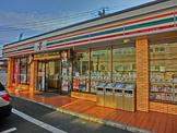 セブンイレブン横浜上星川3丁目店