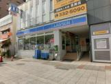 ローソン保土ヶ谷駅西口店