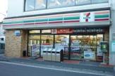 セブンイレブン星川西店