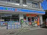 ローソン権太坂一丁目店