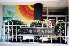 東中本幼稚園の画像