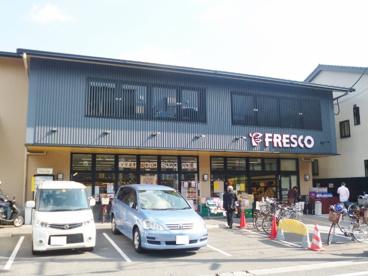 フレスコ深草店の画像1