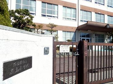 名古屋市立 表山小学校の画像1