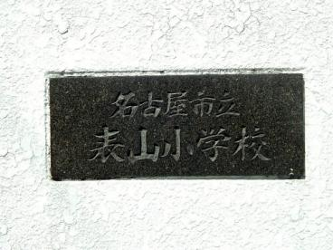 名古屋市立 表山小学校の画像2