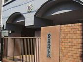 大阪市立 桃陽小学校の画像