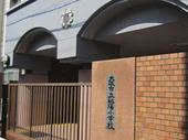 大阪市立 桃陽小学校の画像1