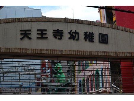 天王寺幼稚園の画像