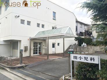 関小児科病院の画像1