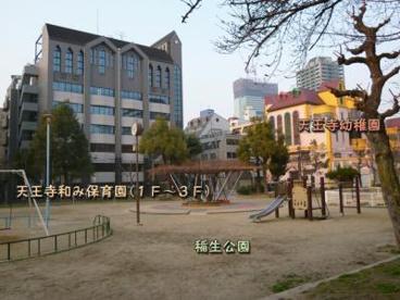 天王寺和み保育園の画像1
