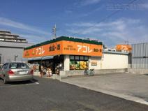 アコレ 市川南大野店