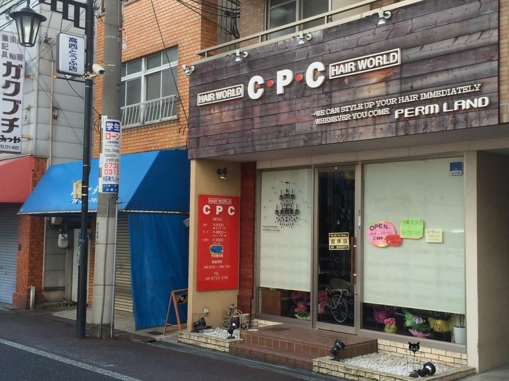ヘアーワールドCPC長瀬店の画像