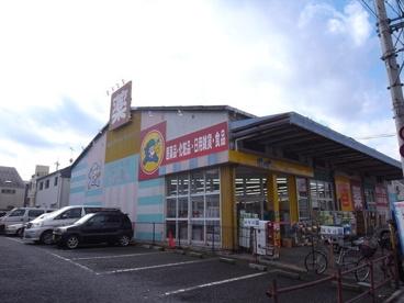 ヘルシードラッグポッポちゃん大谷田店の画像1