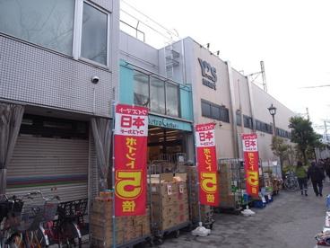 ワイズマート・北綾瀬店の画像2