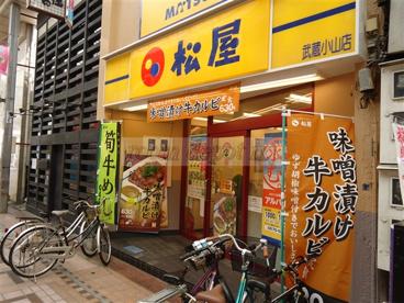 松屋 武蔵小山店の画像1