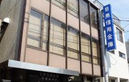 目黒信用金庫 不動前支店の画像1