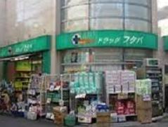 Drug Futaba西小山店の画像1