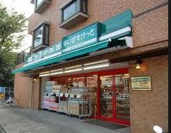 まいばすけっと目黒本町4丁目店の画像1