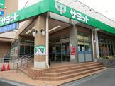 サミット 成田東店
