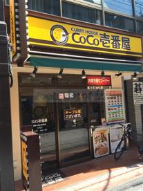 CoCo壱番屋 東急大岡山駅前店の画像1