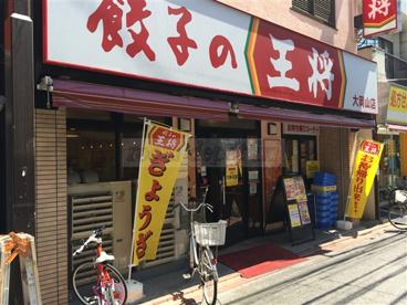 餃子の王将 大岡山店の画像1