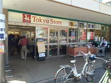 大岡山東急ストアの画像1