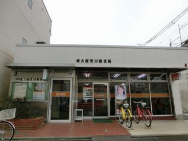 東大阪荒川郵便局の画像1