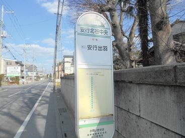 「安行北谷中央」バス停の画像1